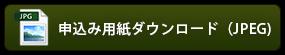 出展JPEGダウンロード