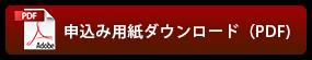 出展PDFダウンロード