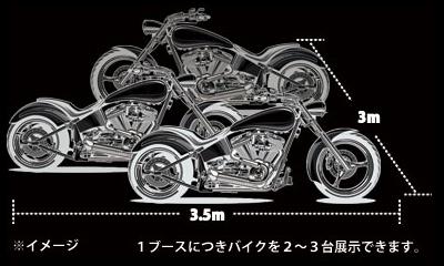 ビルダーブース(オートバイ展示)